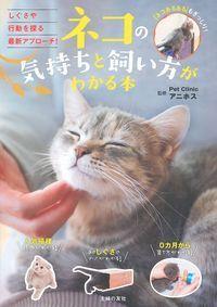ネコの気持ちと飼い方がわかる本 / しぐさや行動を探る最新アプローチ!