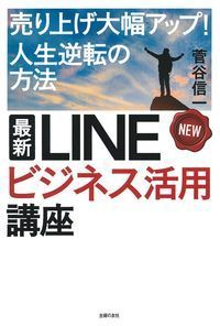 最新 LINEビジネス活用講座