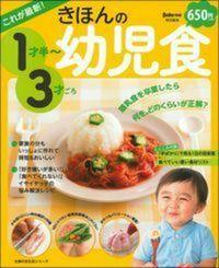 これが最新!きほんの幼児食 1才半~3才ごろ 主婦の友生活シリーズ ; . Baby-mo特別編集||Baby-mo トクベツ ヘンシュウ