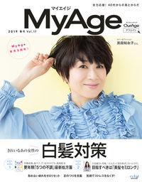 MyAge2019 春号