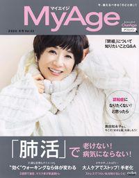 MyAge Vol.22(2020 冬号)