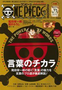 ONE PIECE magazine Vol.11