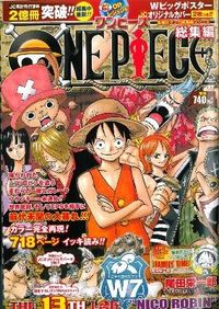 "ONE PIECE総集編 THE 13TH LOG""NICO ROBIN"""