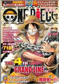 "ONE PIECE総集編 THE 4TH LOG""GRAND LINE"""