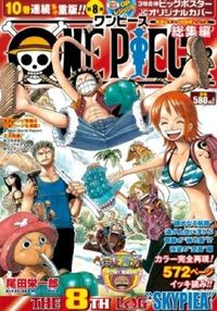 "ONE PIECE総集編 THE 8TH LOG""SKYPIEA"""