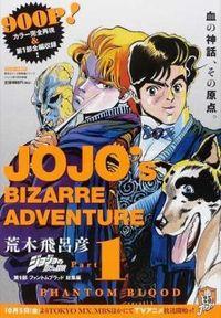 ジョジョの奇妙な冒険第1部ファントムブラッド総集編 1