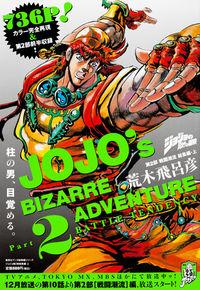 ジョジョの奇妙な冒険第2部戦闘潮流総集編 上