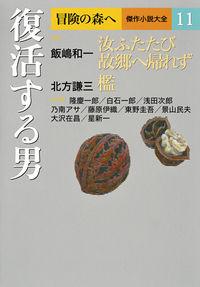冒険の森へ傑作小説大全 11