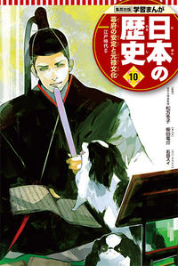 幕府の安定と元禄文化 学習まんが 日本の歴史(10)