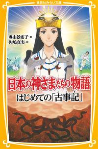 日本の神さまたちの物語 / はじめての「古事記」