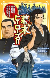 幕末ヒーローズ!! / 坂本龍馬・西郷隆盛...日本の夜明けをささえた8人!