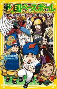 戦国ベースボール 天下分け目の大一番! vs関ケ原の英雄たち!