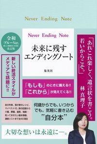 Never Ending Note 未来に残すエンディングノート 令和ブルーVer.