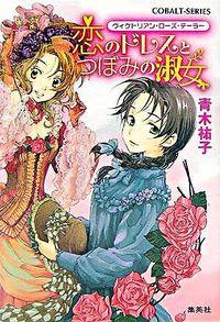 恋のドレスとつぼみの淑女 : ヴィクトリアン・ローズ・テーラー
