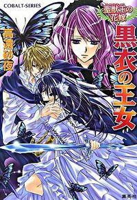 黒衣の王女 / 聖獣王の花嫁