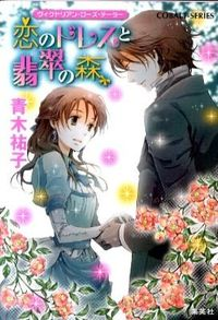 恋のドレスと翡翠の森 : ヴィクトリアン・ローズ・テーラー