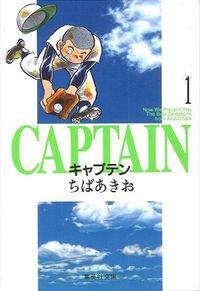 キャプテン 1