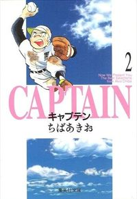 キャプテン 2