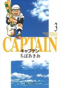 キャプテン 3