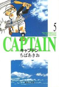 キャプテン 5