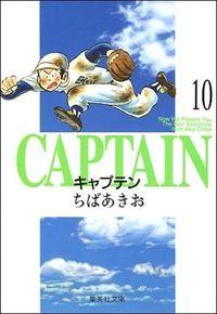 キャプテン 10
