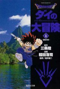 Dragon quest-ダイの大冒険 1