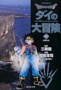 Dragon quest-ダイの大冒険 22
