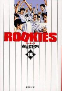 Rookies