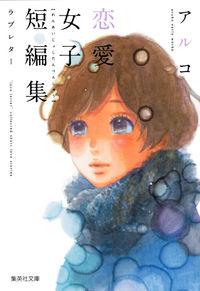 ラブレター / アルコ恋愛女子短編集