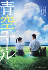 青空エール / 映画ノベライズ