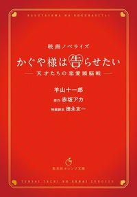 かぐや様は告らせたい 〜天才たちの恋愛頭脳戦〜 映画ノベライズ