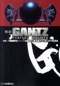 映画GANTZ PERFECT ANSWER