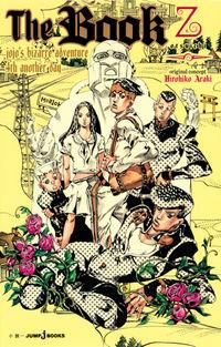 乙一/荒木飛呂彦『The Book Jojo's bizarre adventure 4th another day』表紙