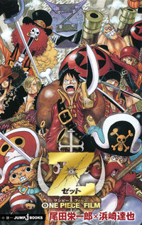 ONE PIECE FILM Z / ONE PIECE