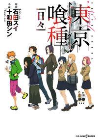 Novel東京喰種 / 日々