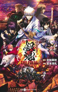 銀魂 THE FINAL / 映画ノベライズ