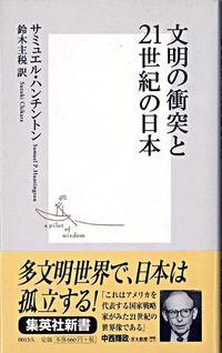 文明の衝突と21世紀の日本(にっぽん)