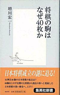 将棋の駒はなぜ40枚か (集英社新書)