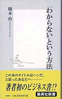 「わからない」という方法 集英社新書 ; 0085