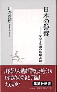 日本の警察 / 安全と平和の崩壊連鎖