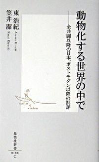 動物化する世界の中で / 全共闘以降の日本、ポストモダン以降の批評