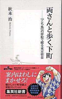 両さんと歩く下町 / 『こち亀』の扉絵で綴る東京情景