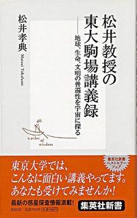 松井教授の東大駒場講義録 / 地球、生命、文明の普遍性を宇宙に探る