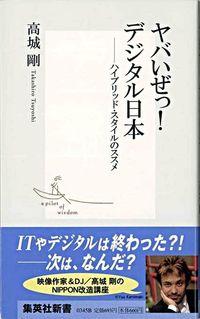 ヤバいぜっ!デジタル日本(ニッポン) / ハイブリッド・スタイルのススメ