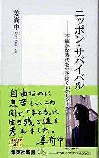 ニッポン・サバイバル / 不確かな時代を生き抜く10のヒント