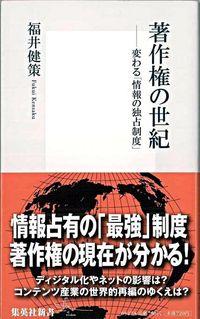 著作権の世紀 変わる「情報の独占制度」