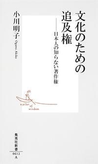 文化のための追及権 / 日本人の知らない著作権