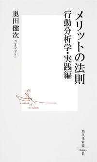 メリットの法則 / 行動分析学・実践編