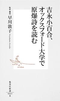 吉永小百合、オックスフォード大学で原爆詩を読む (集英社新書)