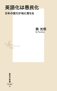 英語化は愚民化 / 日本の国力が地に落ちる